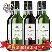 送料無料&6本まとめてお買い得! 美味しいノンアルコールワイン ヴィンテンス・メルロー/シャルドネ 紅白6本セット(赤3本&白3本)【楽ギフ_包装】