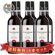 送料無料! 美味しいノンアルコールワイン ヴィンテンス・メルロー(赤)6本セット【楽ギフ_包装】