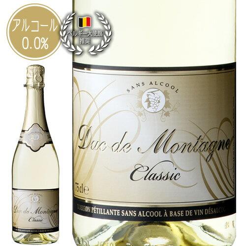 マスターソムリエも認めた本格派!!美味しいノンアルコールワイン スパークリングワイン デュク・ドゥ・モンターニュ