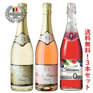【送料無料|沖縄除く】ノンアルコールパーティーセット 人気のノンアルコール3本セット<デュク&ロゼ&ベリー>