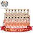 送料無料&24本まとめてお買い得! 美味しいノンアルコールワイン スパークリングワイン デュク・ドゥ・モンターニュ・ロゼ・ミニ 24本セット