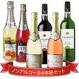 送料無料! 大人気のノンアルコールワインが各種詰まった6本セット <デュク&ロゼ&ベリー&ピーチ&メルロー&シャルドネ>【楽ギフ_包装】