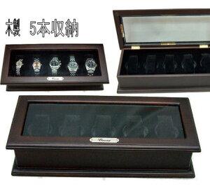 ベローナ 高級ダークブラウン木製腕時計ケース/5本時計収納ボックス/細いベルト用/ウォッチ コレクションボックス/紳士用/メンズ用/レディース用/婦人/柔軟クッションホルダーはめやすい
