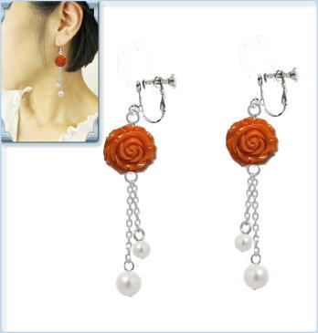 フラワー 薔薇 イヤリング 花 イアリング バラ パール 揺れる ロング オレンジ