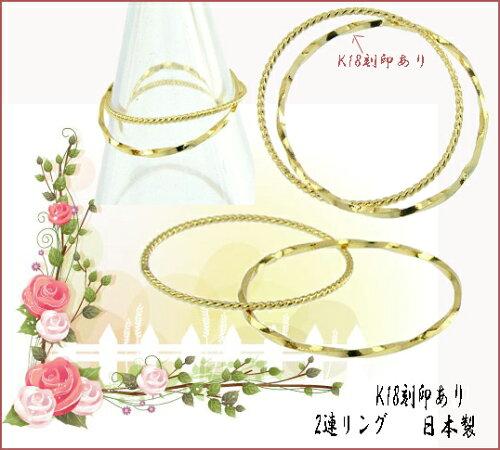 K18 リング/18金 指輪/2連リング/イエローゴールド/DM便/とめ用リング/ピンキーリン...