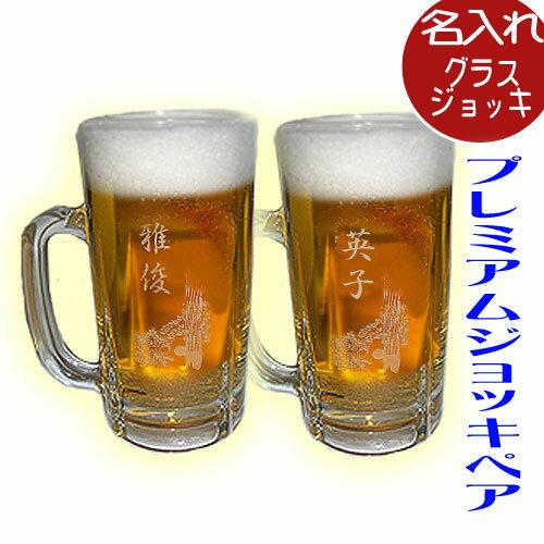 プレミアムビールジョッキ ペアセットビールグラス ビアグ...