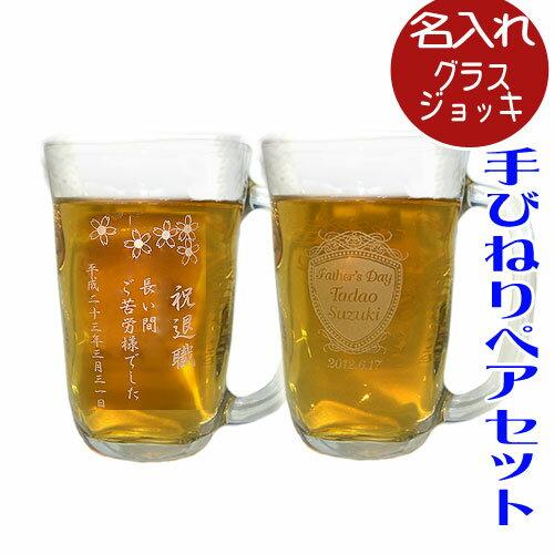 手びねり ペアビールジョッキ ビールグラス 内...