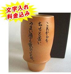 【送料無料】名入れ有田焼 ビアグラス(ビールグラス・ビアマグ) 吉野ヶ里 【名入れ・名前入り】…