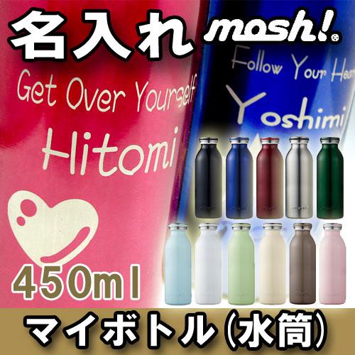 mosh!軽量ボトル 450ml