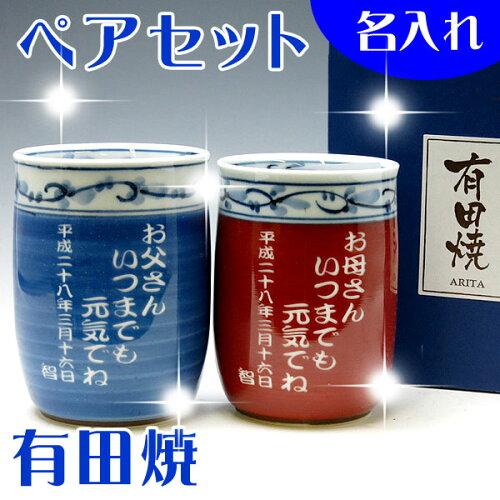 名入れ 有田焼 菊池紋 夫婦湯呑みペアセット【還暦祝い 父の日 母の日 誕生日...