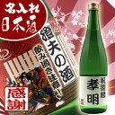 あす楽【即納】名入れ 日本酒 720ml 父の日 還暦祝い 内祝い 退職祝い 引き出物 母の日 敬老 ...