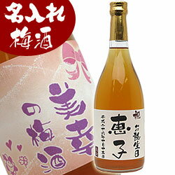 還暦祝いに人気の名入れできる梅酒