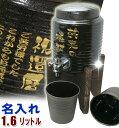 名入れ焼酎サーバー(黒釉流し)1.6L+焼酎グラス2個の焼酎サーバーセット フリースタイル 古希祝 敬老の日 父の日