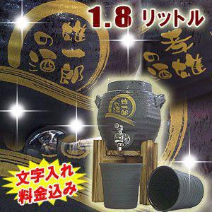 【送料無料】名入れ 焼酎サーバー(黒舞)1.8リットル+焼酎グラス2個の焼酎サーバーセット【名…