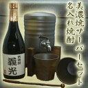 【即納】名入れ焼酎【米】【黒】と美濃焼 焼酎サーバー 室町+...