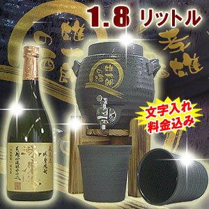 名入れ 焼酎サーバー+米焼酎+焼酎グラス2個 誕生日・還暦祝い・古希・退職祝い・記念品・父の...
