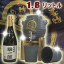名入れ米焼酎720ml+名入れ焼酎サーバー(黒舞)1.8L+焼酎カップ2個の名入れ焼酎サーバーセット ...