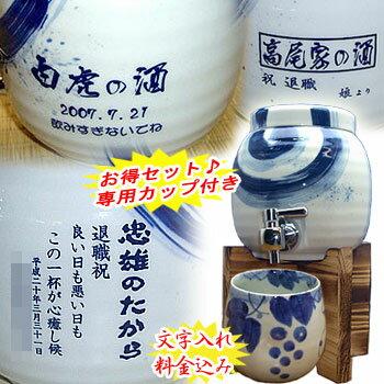 有田焼 名入れ焼酎サーバー刷毛渦1.5 焼酎カップが付いたお得セット 敬老の日 父の日 ...
