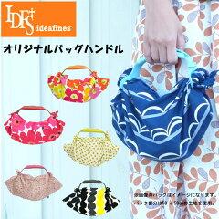 【レビューを書いて送料無料】お気に入りのスカーフや風呂敷がバッグに変わる♪イデアフィネス ...