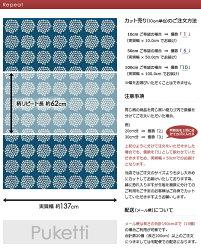 マリメッコmarimekkoファブリック生地プケッティ(530ブルー)10cm単位カット販売065948530CottonfabricPUKETTI