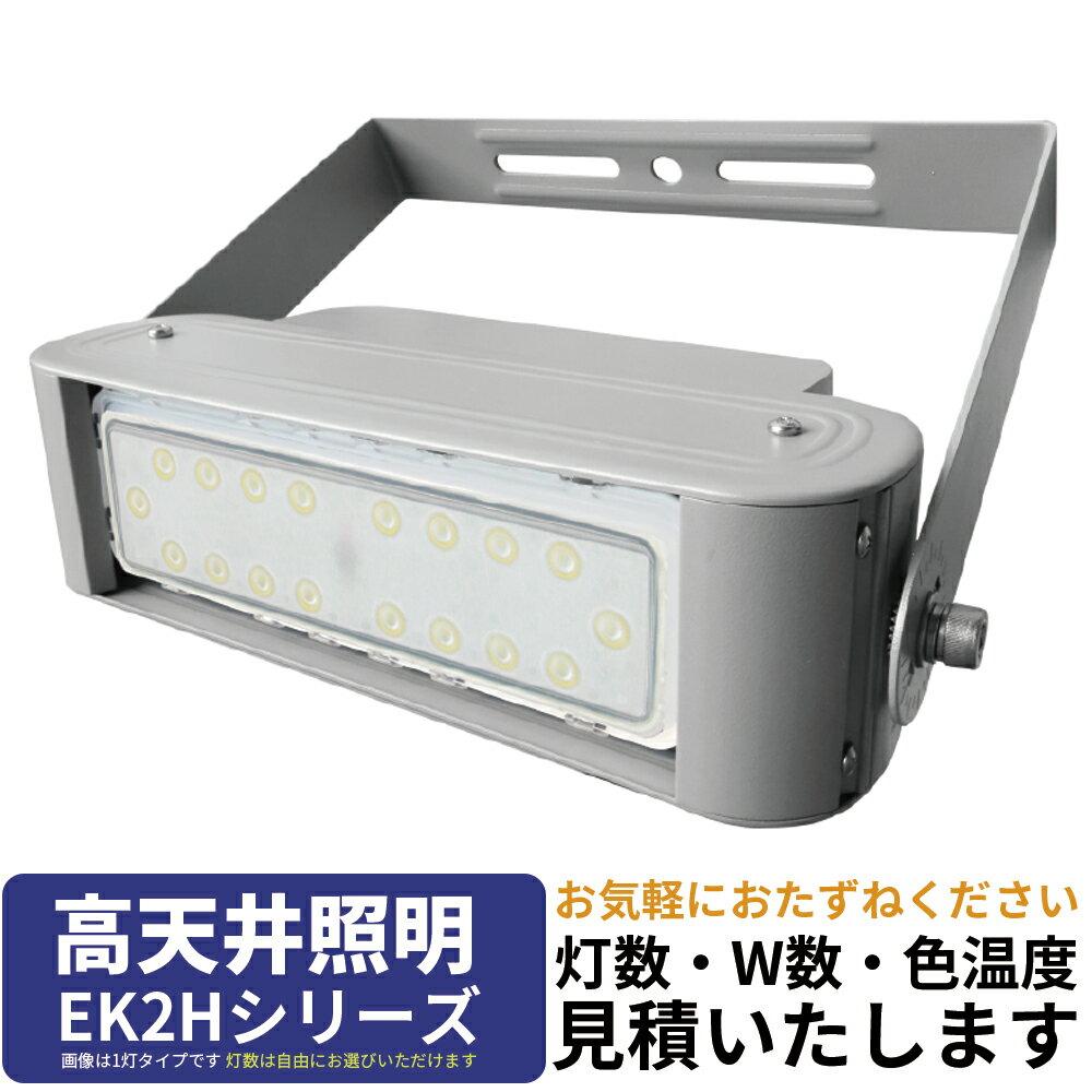 【見積】高天井照明(屋外投光器/屋内投光器) EK2Hシリーズ ミドルパワータイプ M8B 1灯 40W
