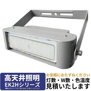 【見積】高天井照明(屋外投光器/屋内投光器) EK2Hシリーズ ミドルパワータイプ M8B 1灯 60W