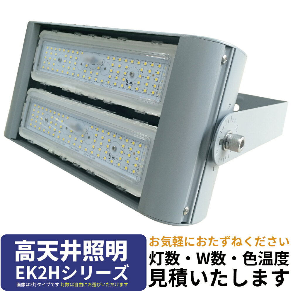 【見積】高天井照明(屋外投光器/屋内投光器) EK2Hシリーズ ミドルパワータイプ M8B 3灯 180W