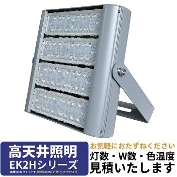 【見積】高天井照明(屋外投光器/屋内投光器) EK2Hシリーズ ミドルパワータイプ M8B 4灯 160W