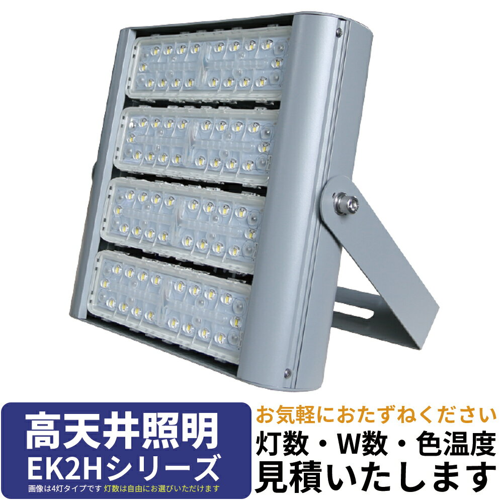【見積】高天井照明(屋外投光器/屋内投光器) EK2Hシリーズ ミドルパワータイプ M8B 4灯 200W