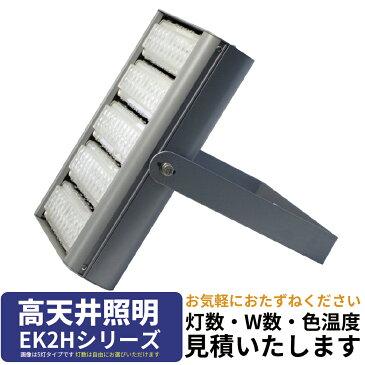 【見積】高天井照明(屋外投光器/屋内投光器) EK2Hシリーズ ミドルパワータイプ M8B 5灯 300W