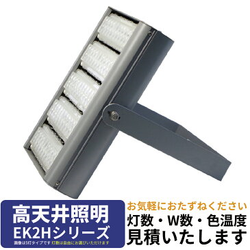 【見積】高天井照明(屋外投光器/屋内投光器) EK2Hシリーズ ミドルパワータイプ M8B 8灯 400W