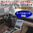 車載用 タブレットスタンド フレキシブルアーム シート固定式 タブレットホルダー iPad 7 10.5インチ【カー用品】◇ALW-CZJJ15