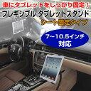 車載用 タブレットスタンド フレキシブル 固定式 タブレットホルダー iPad 7 10.5インチ| 7インチ 10インチ カーホルダー アーム アームスタンド 車載ホルダー 車載スタンド スタンド 便利グッズ ホルダー アクセサリー カーアクセサリー 車用品 カー用品 ◇ALW-CZJJ15