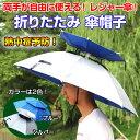 レジャーハット 折りたたみ傘帽子 かぶる傘 釣り 日差しカット 屋外イ...