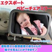 イチャイルドシート 赤ちゃん バックミラー