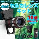 セルカレンズキット 4in1 カメラレンズキット レンズ 望遠レンズ マクロレンズ ワイドレンズ 魚...