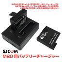SJCAM M20 用 バッテリー チャージャー 2個 同時...