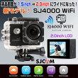 SJCAM/正規品/アクションカメラ/SJS4000/Wi-Fi/2.0インチ/TFT液晶モニター/Wi-Fi機能搭載/バッテリー1個付き/アクションカメラ/◇SJ4000-WIFI