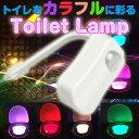 トイレ ランプ LED 便座 モーションセンサー イルミネー...