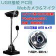 スタンド型 ウェブカメラ Webcamera 800万画素 WEBカメラ マイク USB 有線 カメラ・マイク角度自由 撮影 TV電話 Plug & Play対応 ◇ALW-X-LSWABM800