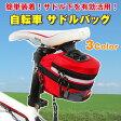自転車サドルバッグ 防水 かんたん装着 ロードバイク マウンテンバイク 収納 サイクリング ◇ALW-YX-SADDLE