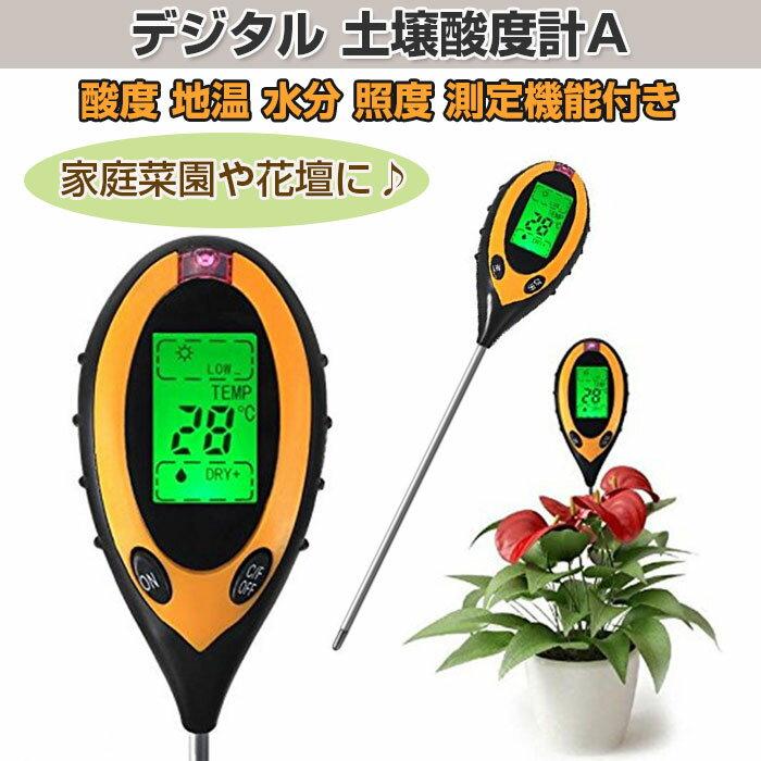 デジタル土壌酸度計A