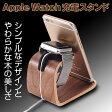 Apple Watch 充電スタンド シンプル やわらかな木の美しさ クレイドル スタイリッシュ ナチュラルな木製 スマホスタンドにも 木目 ◇ALW-SAMDI-AW