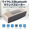 ワイヤレス Bluetoothサウンドスピーカー ハンズフリーフォン ワイヤレス対応 ミニステレオ サブウーファー USB充電【オーディオ】◇ALW-TOPDCY-SLM