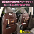 後部座席 シートバックポケット 収納 スペース ヘッドレスト 小物入れ ボックスティッシュ 簡単 取り付け【カー用品】◇ALW-ZX-01