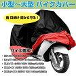 日焼け止めバイクカバー 小型 中型 大型バイク 雨 UV オックスフォード布カバー サイズ豊富 ダストブロック 錆防止 ◇ALW-CS-001