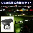 USB充電式 LED自転車ライト LEDライト 自転車ライト 充電式ライト 自動センサー付き USB充電 省エネモード 明るい ◇ALW-EOS350