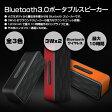 Bluetooth 3.0 ポータブル スピーカー 3Wx2 重低音 サラウンド 1200mAh ロングライフ バッテリー 搭載 アウトドア 全3色 【オーディオ】 ◇ALW-GS805