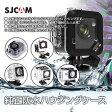 SJCAM 純正品 アクションカメラ 防水 ハウジング ケース SJ4000 SJ5000 SJ1000 M10 M20 など シリーズ別 付属品 予備 交換 ◇ALW-SJ-HOUSING