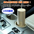 車載用 超音波式アロマディフューザー USB接続 加湿器 空気清浄機 脱臭器 小型 静音 【カー用品】◇ALW-GX-B02